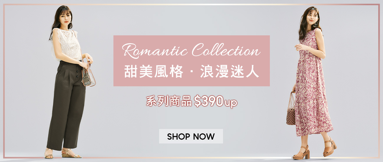 Romantic COLLECTION(中條)